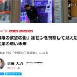 「無限の欲望の街」深センを視察して見えた、日本産業の暗い未来。このままでは「中国の下請国家」