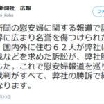 【ネトウヨ悲報】朝日新聞の慰安婦報道を巡る訴訟、全て朝日新聞の勝訴で終結