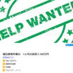 【早い者勝ち!急げ!】福島のバイト、月給100万~