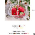 【悲報】辻希美さん、イチゴ狩りで摘んだ新鮮なイチゴに練乳をかけすぎて大炎上