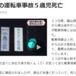 5歳の保育園児が迎えに来た親に「1人で帰る」 → 家まであと100㍍の地点で免許取り立て女子高生の車にはねられ死亡…富山県射水市