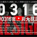 3/16(金) 官邸前大規模デモ