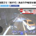 【愛知・東名高速】交通トラブルで幅寄せ停車、模造刀などで暴行し全治6週間のケガを負わせる。33歳の解体業男性を殺人未遂で逮捕