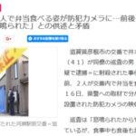 【滋賀警官射殺】事件直前、2人で弁当食べる姿が防犯カメラに…前後に言い争いの様子なく「怒鳴られた」との供述と矛盾