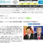 【悲報】習近平さん、アメリカ・中国・韓国・北朝鮮の4ヵ国で行う新安保をトランプへ提唱する。