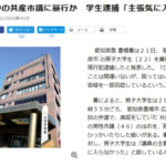【日本ヤバイ】歩道で演説していた共産党議員(46)を暴行した疑いで大学生(22)を逮捕…..「主義主張が気に入らなかった」