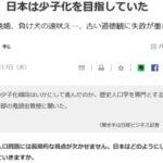 日本政府「正直に言います。人口抑制で少子化を推進させる政策をしてました」