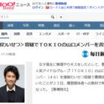 【速報】TOKIO山口達也メンバー、女子高生に強制わいせつ容疑で書類送検🏡😊