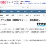 政府、「漫画村」「ひまわり動画」などアニメ・漫画の海賊版サイトへの接続遮断を13日にも決定へ