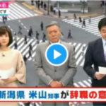 【悲報】新潟県の米山知事、出会い系サイトで知り合った若い子に金銭を渡して関係を持った疑い。本人は辞職の意向