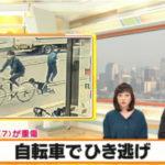 【速報】自転車でガキをひき逃げしたアイツ、逮捕される 大学生の小嶋寛人(20)