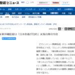 米軍沖縄駐留は「日本防衛が目的。多くの人たちはこの事実を実感していない」….米海兵隊司令官