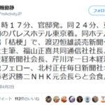 【速報】安倍首相、朝日新聞以外の全ての大手全国紙と会食