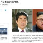 モリカケ問題より北朝鮮問題が大事だとか騒いでたのに、安倍首相が何もしなくても解決に向かっててワロタ(笑)