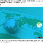 【日韓電話会談】安倍首相が「日本植民地時代に対する補償金」に言及。韓国政府「過去の清算との言葉を使ったことは大きな一歩」