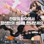 韓国のアズレンのCMがキモい