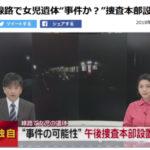 【新潟】電車が線路で倒れてる女児に気づいたが停車に間に合わなかった事故、「事件」の可能性 捜査本部設置