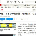 【海自】自衛隊潜水艦「せきりゅう」おとり弾を誤射 1発約4600万円 本来は発射後回収して再利用 捜索中