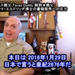 【悲報】テキサス親父の動画、削除が始まる あと二回で永久BAN