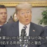 トランプさん、北朝鮮に対し「無謀な行動に出るな」…「米軍展開の準備はできている」…「韓国と日本が多くの財政的負担を肩代わりする用意がある」←!?!?!?