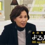 田中真紀子「岸信介(安倍首相の祖父)はA級戦犯であった」「(岸信介は)絞首刑はまぬがれたかもしれないけどアメリカから助けて貰ったということが安倍さんの一族にずーっとアメリカ様のお陰というのがあると思う」
