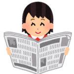 【悲報】読売新聞、なんJスレのタイトルみたいな記事を書いてしまう