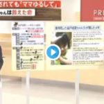 虐待を受け死亡した女児(5)「もうおねがい ゆるして」ノートに綴る… ニュース報道中に島田アナが号泣