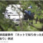 【浜松市スポーツジム連れ去り】20代男が供述「ネットで知り合った男と、面識のない女性を連れ去った」… 被害者の卒アル画像あり