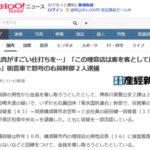 【横須賀】右翼団体幹部2人(43)と(37)、理容店主(36)を恐喝した疑いで逮捕… 店に街宣車で乗りつけ拡声器で怒号