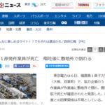 【熱中症か】福島原発作業員(50代)が嘔吐後倒れ病院で死亡… 防護服を着用し朝8時から足場解体作業に従事