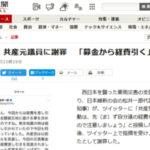 【隙あらば野党叩き】豪雨災害の支援募金に絡めて大阪府知事の松井一郎さん「因みに共産党の募金活動は、先ず自分達の経費を差し引くので注意しましょう。」とツイート。元共産党議員に指摘され謝罪