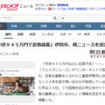 【悲報】「年収945万円で伊賀忍者になれます」という広告、海外からも応募殺到するも大嘘だった