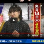 【8/14(火) 21時~】懲戒請求ネトウヨ、仰天ニュースデビュー