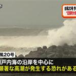 【台風20号】接近時間と満潮が重なるため沿岸住民へ厳重な警戒を呼びかける「1階で寝ると命を落とす危険もある」