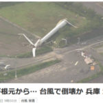 【台風20号】風車が根元から… 台風で倒壊か 淡路市