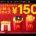 【8/20~8/31】今日からマクドドポテト150円