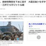 米軍「日本政府の基準で安全と認められていた」放射性物質を下水に流す。大震災「トモダチ作戦」参加後の除染で。厚木・三沢で12万リットル超