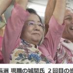 【反対派涙目】那覇市長選挙、0秒当確で翁長一派が大敗北!