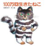 ワイ、『100万回死んだ猫』を初めて読んで感動する