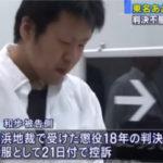 【悲報】石橋くん控訴