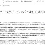 ファーウェイジャパンから日本の皆様へメッセージ