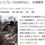 【悲報】アパマン大爆発に巻き込まれた居酒屋店員、重症だぅた……