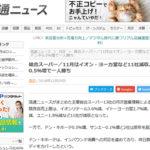 【悲報】 スーパーの売上げ、日本全国で縮小