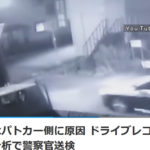 【動画】交差点事故、ドラレコ分析で警察側に非。一時停止を無視して直進した巡査を書類送検