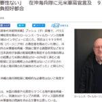 アメリカ元陸軍大佐「沖縄の海兵隊は戦略上必要性はない」「アメリカに戻すより日本に駐留していたほうが50%以上安く済むから」