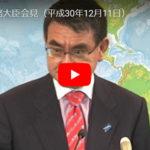 【動画】河野大臣の会見、会話が成り立たないレベルwwwwwww