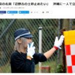 東京の右翼「辺野古の土砂止めたい」 沖縄に一人で立つ