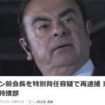 【速報】ゴーン前会長を特別背任容疑で再逮捕 東京地検特捜部(10:40)