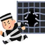 【富田林脱走】脱走時、巡査部長はアダルト画像を見ていたことが発覚wwwwwww