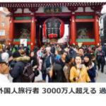 安倍政権の6年で中国・韓国人の観光客が民主党政権時代の4倍以上に